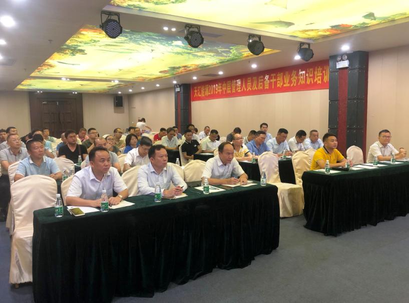 天汇能源举办中层管理人员及后备干部业务知识培训