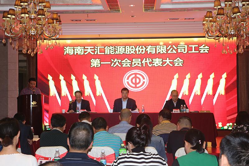 举行工会第一次会员代表会议