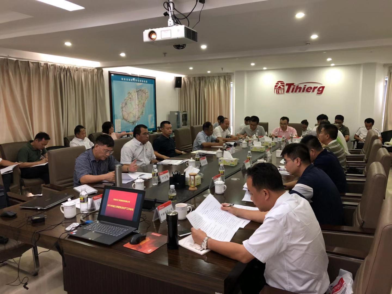 天汇能源召开2019年第三季度安全生产暨新中国成立70周年大庆安全保障工作会议